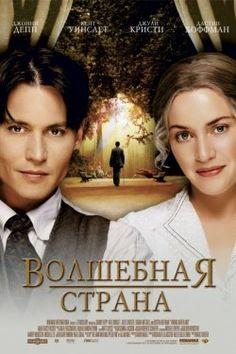 Волшебная страна (2004) смотреть онлайн в хорошем качестве бесплатно