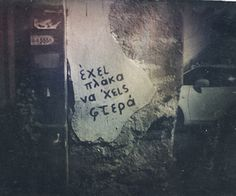 Find images and videos about quotes, greek quotes and greek on We Heart It - the app to get lost in what you love. Wall Quotes, Words Quotes, Love Quotes, Inspirational Quotes, Sayings, Street Quotes, Life Words, Graffiti Wall, Word Porn