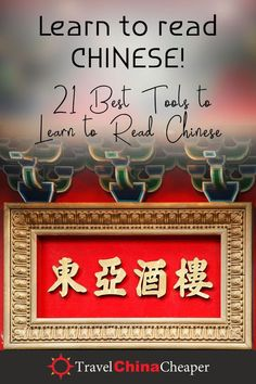 Thanks to technology, acquiring the tools to learn to read Chinese is as easy as typing into a Google search. | Travel China Cheaper | China Travel Guide | Expat in China | Learn to read Chinese | Learn to read Mandarin | Learn Chinese | Learn Mandarin #China #learnchinese #learnmandarin #chinatravelguide