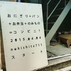 新感覚コンビニ「nokishita711(ノキシタセブンイレブン)」が熱い