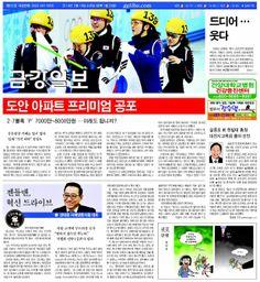 2014. 2월 19일 1면. www.ggilbo.com