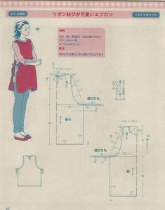 Japanese book and handicrafts - Lady Boutique Japanese Sewing Patterns, Sewing Patterns Free, Clothing Patterns, Diy Clothes Bag, Sewing Clothes, Sewing Hacks, Sewing Crafts, Sewing Projects, Sewing Tips