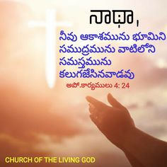 Bible Quotes Images, Bible Qoutes, Bible Scriptures, Birthday Invitation Card Template, King Of Kings, Telugu, Jesus Christ, Lord, Peace