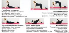 ащемления Professor, Health And Beauty, Healthy Life, Spin, Health Fitness, Exercise, Education, Health And Fitness, Teacher