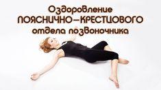 Оздоровление и восстановление функций в ПОЯСНИЧНО-КРЕСТЦОВОМ ОТДЕЛЕ позв...