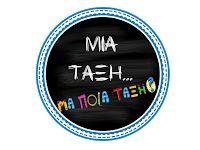 Μια τάξη...μα ποια τάξη;: Μαθαίνοντας στο σπίτι Education, School, Blog, Blogging, Onderwijs, Learning