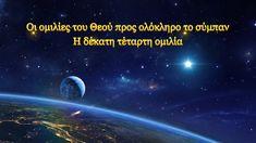 Οι ομιλίες του Θεού προς ολόκληρο το σύμπαν Η δέκατη τέταρτη ομιλία Videos, Youtube, Recital, Movie Posters, Christian Movies, Universe, Worship, The Gospel, True Words