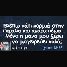 "4,663 ""Μου αρέσει!"", 24 σχόλια - @international_quotess στο Instagram: ""Μόνο η μάνα μου; 😂 #greekquote #otoixos"" Funny Greek, Try Not To Laugh, Greek Quotes, Sarcastic Quotes, Greeks, True Words, Puns, Minions, Favorite Quotes"