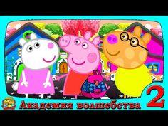 АКАДЕМИЯ ВОЛШЕБСТВА и 5 НОЧЕЙ С ФРЕДДИ 4 серия Свинка Пеппа Peppa Pig In Russian - YouTube