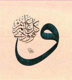 islamic-art-and-quotes: Over Every Possessor of...