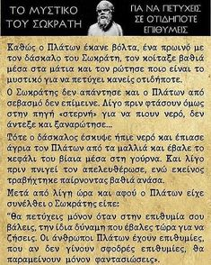 Greek Quotes, Ancient Greece, Christian Faith, Self Improvement, Philosophy, Life Is Good, Knowledge, Wisdom, Ads