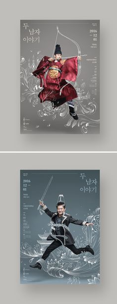 COURTNEY DONALD- I like how the artist incorporated two different mediums to create a story which makes the image more appealing to the viewer sunnyisland 두 남자 이야기 _정조와 햄릿 Series Poster, Dm Poster, Poster Layout, Flyer Layout, Web Design, Layout Design, Creative Design, Design Art, Print Design