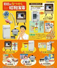 Hitachi no Ootsukashi Showa Home Appliances - Rim Co., Ltd.