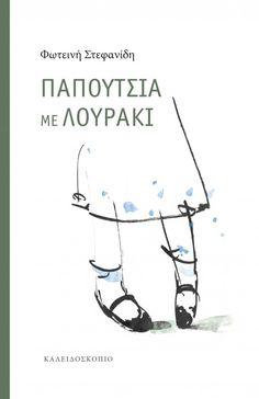 Παπούτσια με λουράκι - Φωτεινή Στεφανίδη | Public βιβλία Books, Movies, Movie Posters, Libros, Films, Book, Film Poster, Cinema, Movie