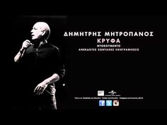 Greek Music, You Videos, Music Songs, Good Things, Dance, Youtube, Movie Posters, Life, Facebook
