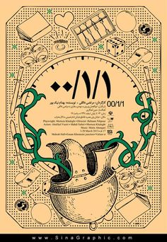 Mohammad(Sina) Afshar | Theater Poster | 2013