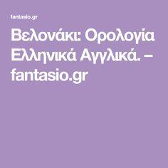 Βελονάκι: Ορολογία Ελληνικά Αγγλικά. – fantasio.gr