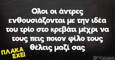 Best Quotes, Funny Quotes, Funny Phrases, Funny Clips, Greek Quotes, True Words, Just In Case, Jokes, Inspiration