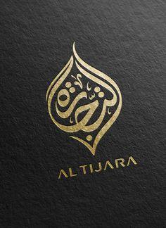 Logo design made with Arabic calligraphy for a Spanish-Arabian trading corporation Al Tijara. Designed by Khawar Bilal.