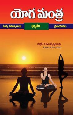 యోగామంత్ర |  Yoga Mantra Astrology Telugu, Ayurveda Books, Yoga Mantras, Devotional Quotes, Book Categories, Popular Books, Yoga Flow, Tantra, Health Remedies