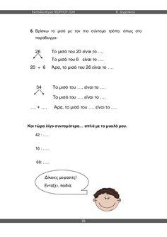 μαθηματικά β΄ δημοτικού α΄τεύχος Home Schooling, Maths, Teacher, Words, Professor, Horses