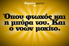 Me Quotes, Funny Quotes, Funny Greek, Funny Statuses, Greek Quotes, True Words, Laughter, Jokes, Sayings