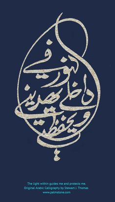 The light within guides me and protects me. Original Arabic calligraphy by Stewart J. Thomas.
