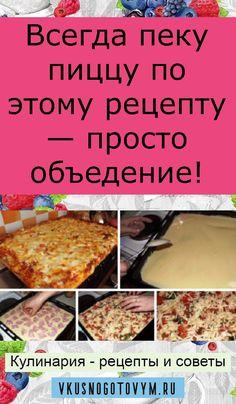 Очень вкусно и быстро! Focaccia Pizza, Tasty, Yummy Food, Cooking Recipes, Healthy Recipes, Russian Recipes, Food Photography, Food Porn, Appetizers