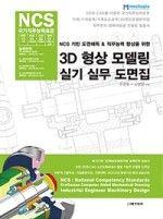 학습자료 > 3D 연습도면 > 3D모델링 연습도면 825 : 네이버 블로그 Autocad 3d Modeling, Mechanical Engineering Design, Thing 1, Drawings, Sketches, Drawing, Portrait, Draw, Grimm