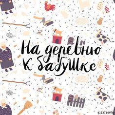 Vektor: A vector illustrated lettering in Russian - To the grandmother s vilalge . Decorative card. Hand lettering.