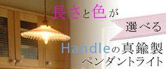 アンティーク家具(イギリス・フランス)、照明ライトの販売・通販|Handle