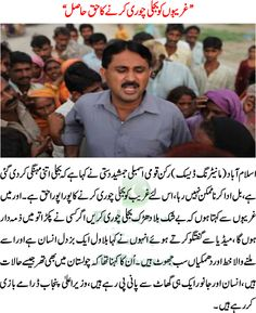 Jamshed Dasti Challenged the PML-N Government