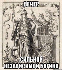 Вечер сильной независимой богини