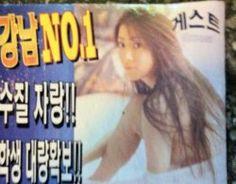 Seoul sex cards