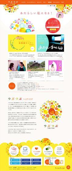 つぶつぶwebサイト/ハレデザイン