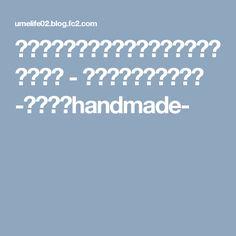 ラドロー風グレープハンドルバッグの作り方。 - 別冊ウメのいる生活。 -よりぬきhandmade-