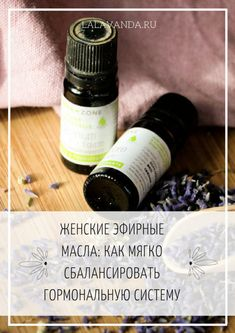 Women's Essential Oils: How to Gently Balance .- Women's essential oils: how to gently balance the hormonal system – La Lavanda – Beauty and comfort, hand-made – # hormonal # female # how Atkins Diet Meal Plan, Beauty Care, Beauty Hacks, Face Yoga, Take Care Of Yourself, Aromatherapy, Health And Beauty, The Cure, Essential Oils