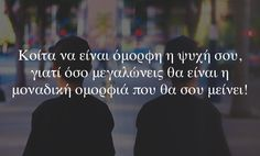 Greek Quotes, Picture Quotes, Wise Words, Articles, Pictures, Photos, Word Of Wisdom, Grimm, Famous Quotes
