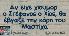Stupid Funny Memes, Funny Quotes, Funny Greek, Greek Quotes, Out Loud, Haha, Let It Be, Humor, Words