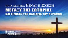 Padre Celestial, Kingdom Of Heaven, Memories, World, Videos, Youtube, Film, Christ, Gods Will