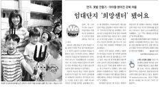 2007년 6월 14일 연극, 꽃밭 만들기 -아이들 밝아진 강북 마을 임대단지 '희망센터' 됐어요