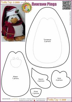 Пингвин Pinga - felt penguin - stuffed toy pattern sewing handmade craft idea template inspiration felt fabric DIY project children Christmas DIY ornament