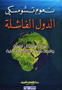 كتاب الدولة الفاشلة لنعوم تشومسكي   مكتبة المثقف