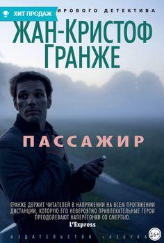 10 книг от которых невозможно оторваться - Блог Julia Uglova E 3, Reading, Books, Advertising, Cover, Free, Image, Livros, Word Reading
