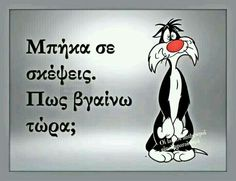 Humor Funny Jokes, Hilarious, Funny Greek, Funny Statuses, Color Psychology, Greek Quotes, Thoughts And Feelings, English Quotes, Cute Quotes