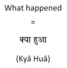 How to say what is wrong in Hindi You need to understand that while learning how to say what is wrong in Hindi, you might be using this phrase in number of English Sentences, Word Sentences, English Vocabulary Words, English Pronouns, Learn English Speaking, Learn English Grammar, Learn English Words, Learning Languages Tips, Hindi Language Learning