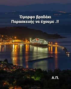 Amazing Places, Wonders Of The World, The Good Place, Cool Photos, Greece, In This Moment, My Favorite Things, Nice, Greece Country