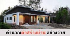"""วิธีคำนวณราคาสร้างบ้าน """"อย่างง่าย"""" งบเท่าไหร่ถึงจะพอ « บ้านไอเดีย แบบบ้าน…"""