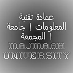 عمادة تقنية المعلومات   جامعة المجمعة   Majmaah University