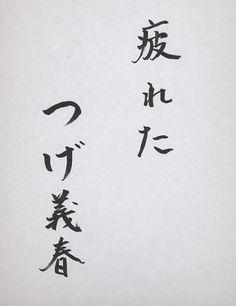 漫画家・つげ義春さん(67歳、本名柘植義春)が今年の夏頃に「疲れた」とサインしていたことが分かった。